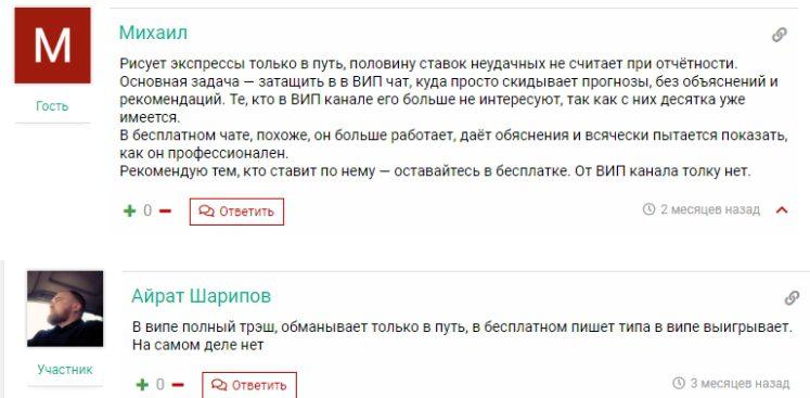 Отзывы о Proanalytics в Телеграмме