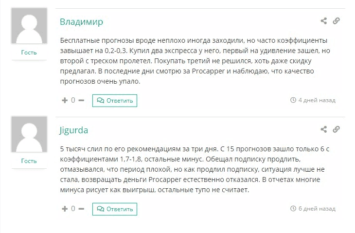Отзывы о работе каппера Proanalytics(Проаналитикс)