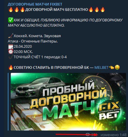 Прогнозы на канале договорные матчи Fixbet (Фикс бет)