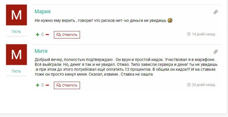 Отзывы о каппере Сергее Медведеве (Medcash13)
