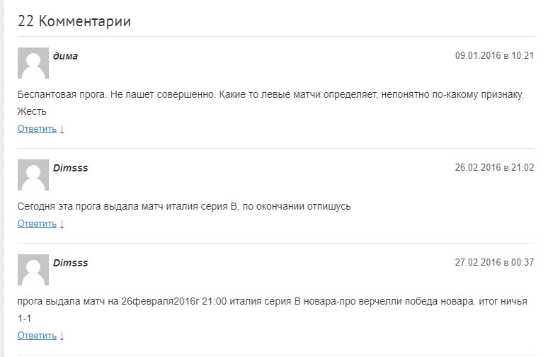 Отзывы о работе каппера Skandog.ru(Скан Дог)