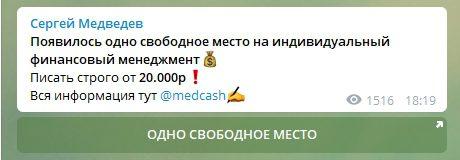 Заскрутка счета от Сергея Медведева (Medcash13)