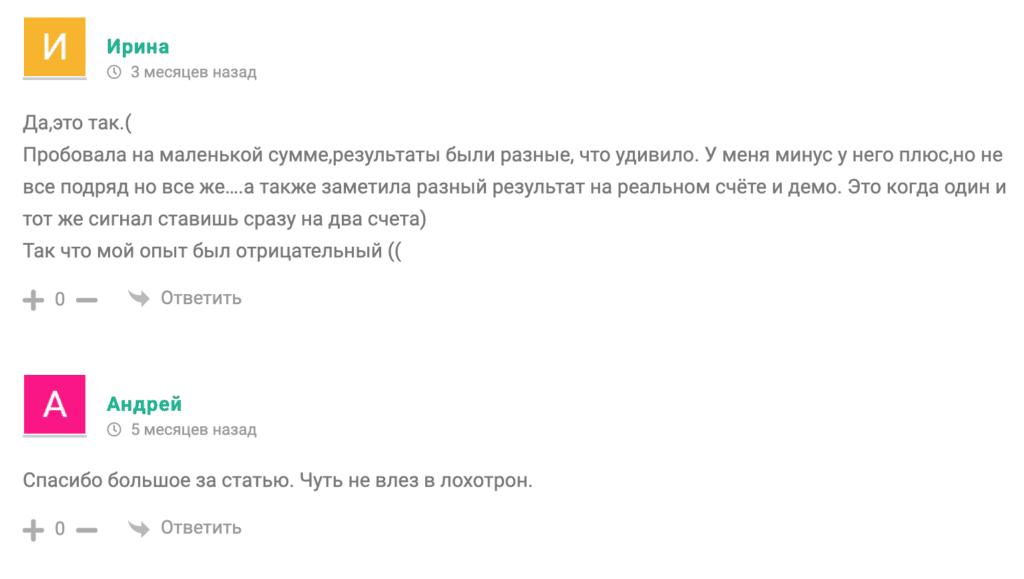 Отзывы о Телеграм канале Альтернативный Трейдинг