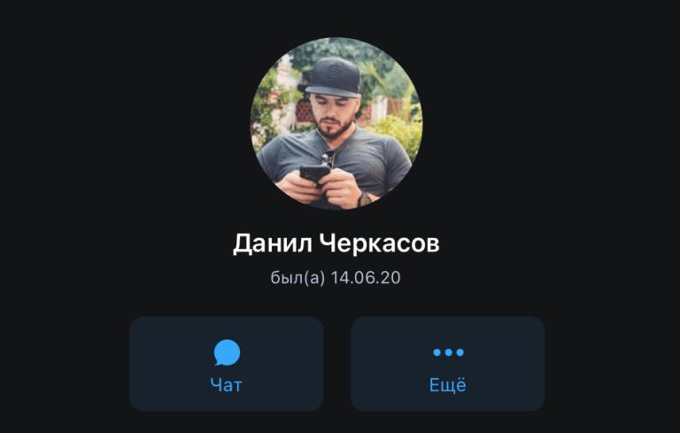 Личная страница Данила Черкасова