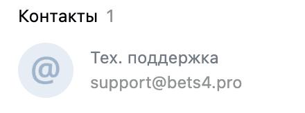 Тех поддержка проекта  Bets4.pro (Бетс 4 про)