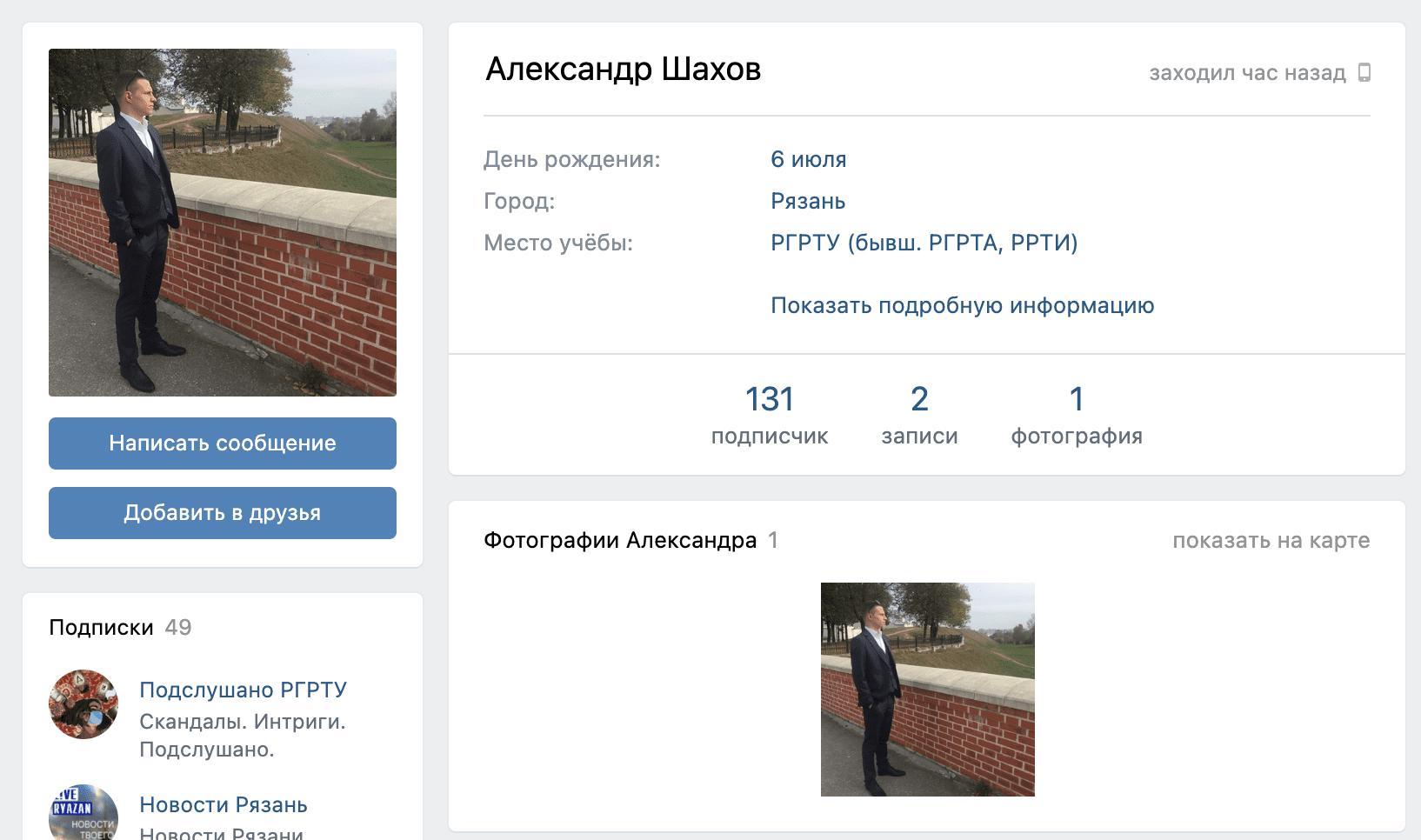 Личная страница основателя проекта Бетзона.ру (Betzona.ru)