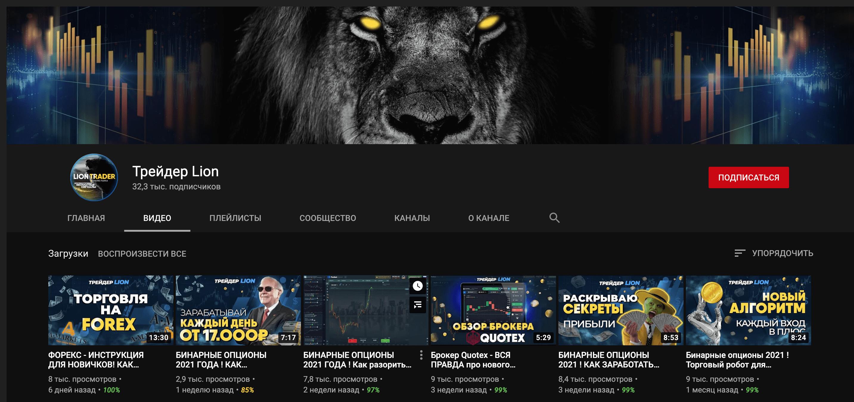 Ютуб канал Lion Know