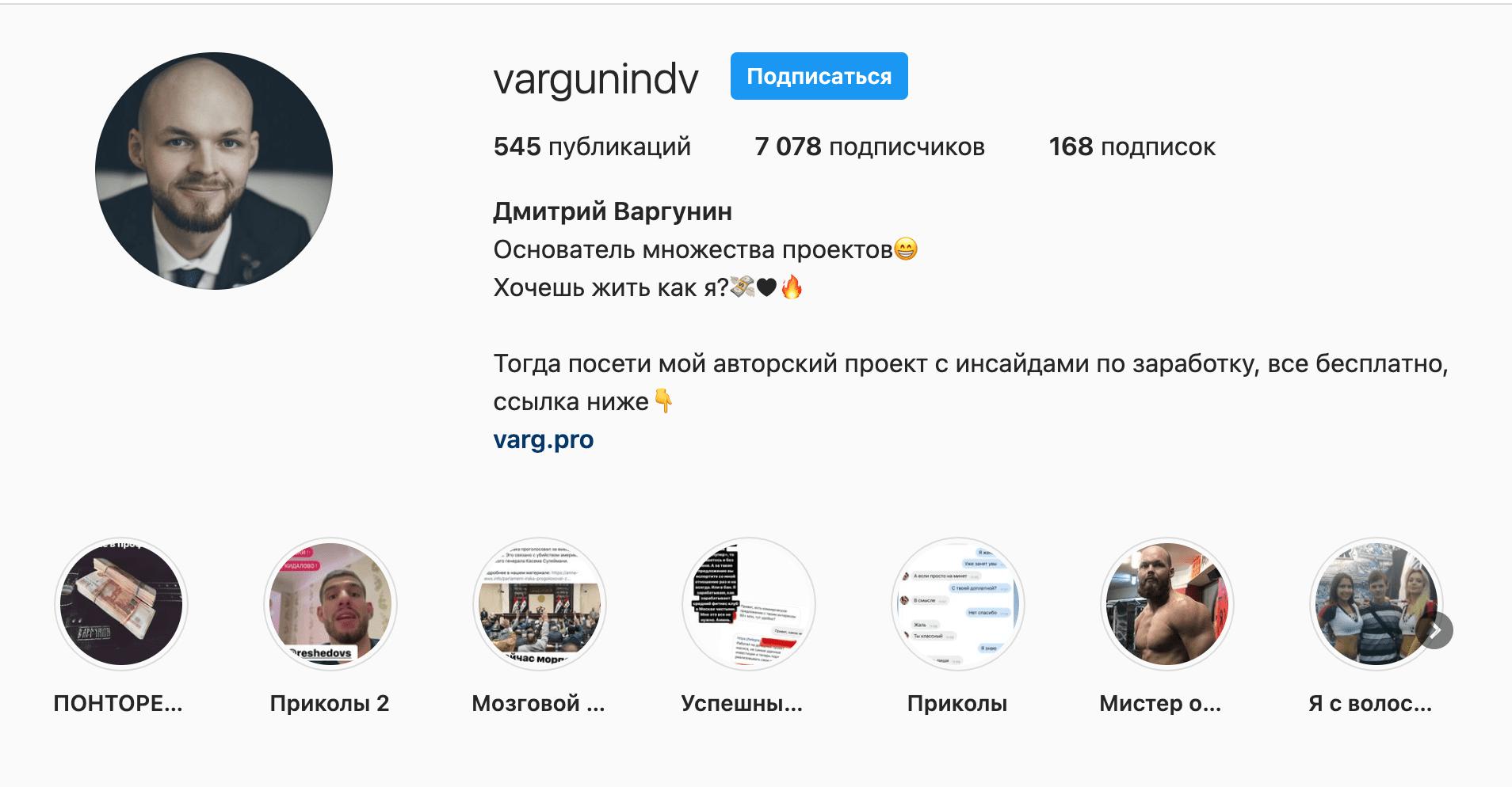 """Личный инстаграм Дмитрия Варгунина (Основателя Team """"VARG"""")"""