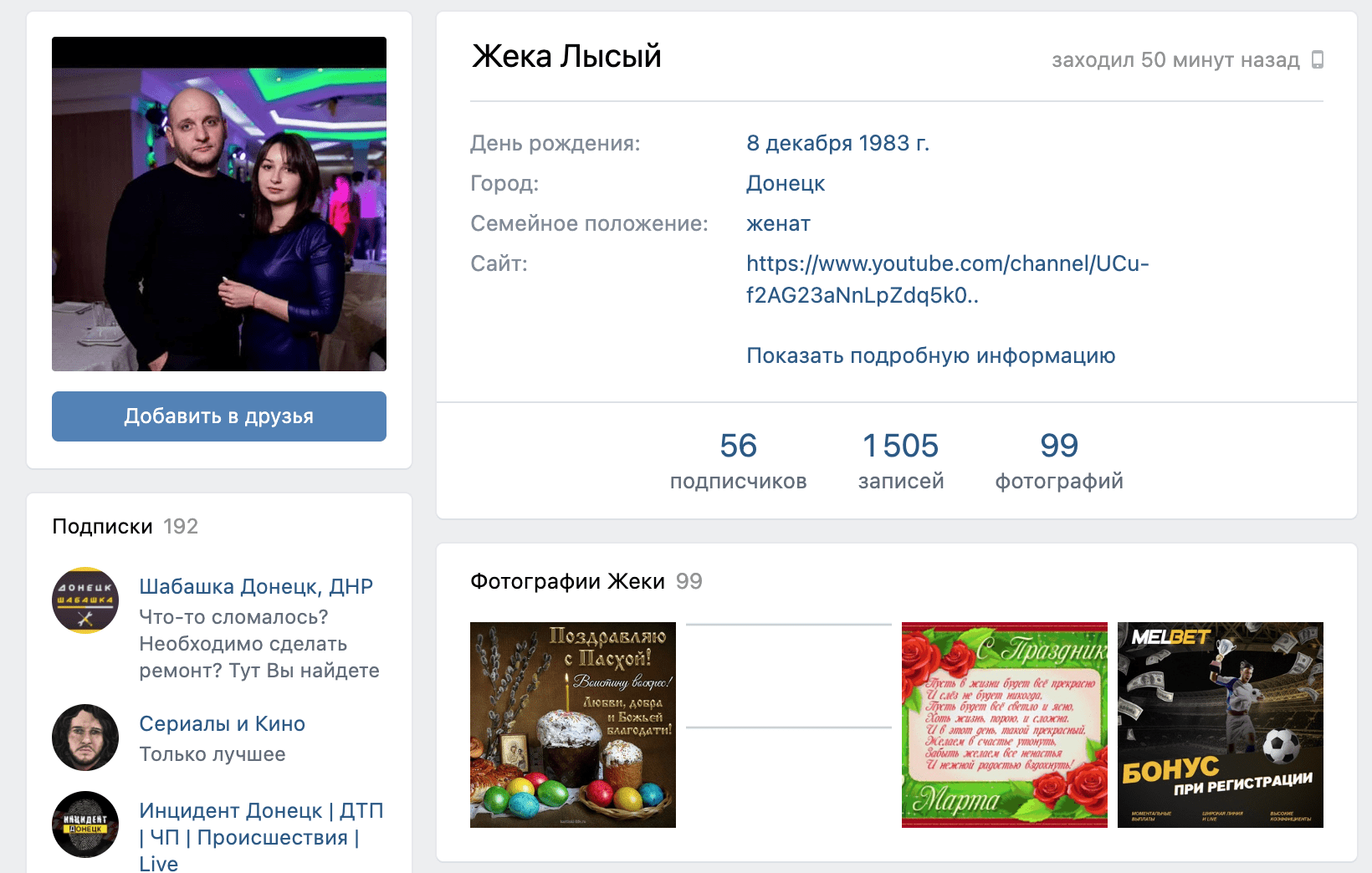 Страница основателя проекта Прогноз от Михалыча (Жека Лысый)