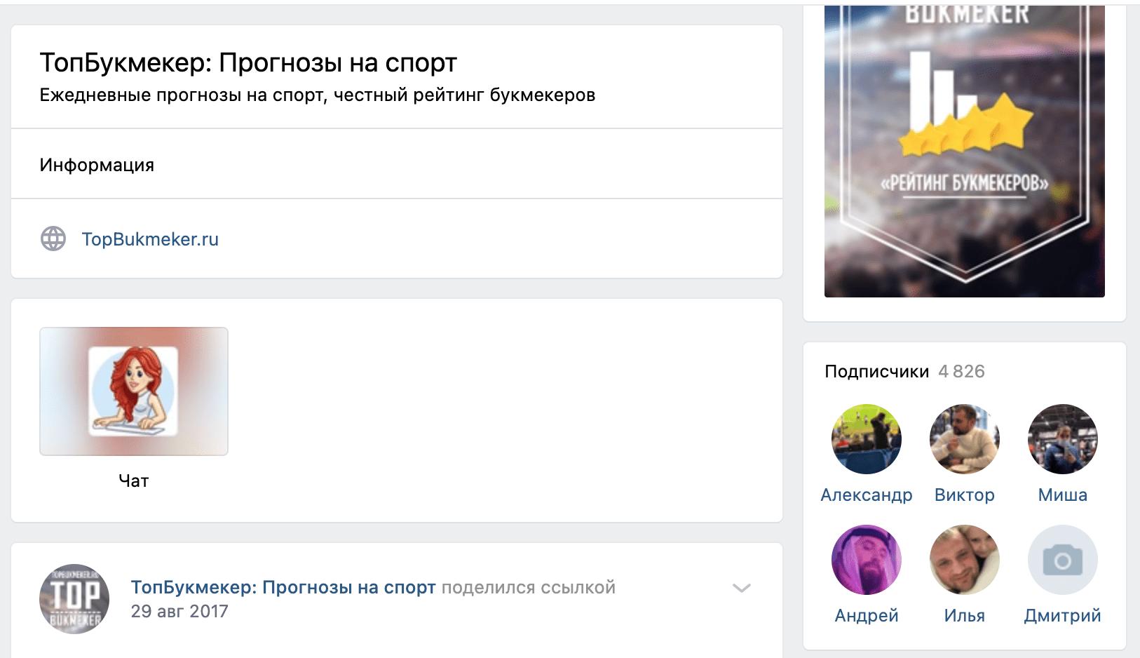 Группа ВК Topbukmeker.ru(Топбукмекер.ру)