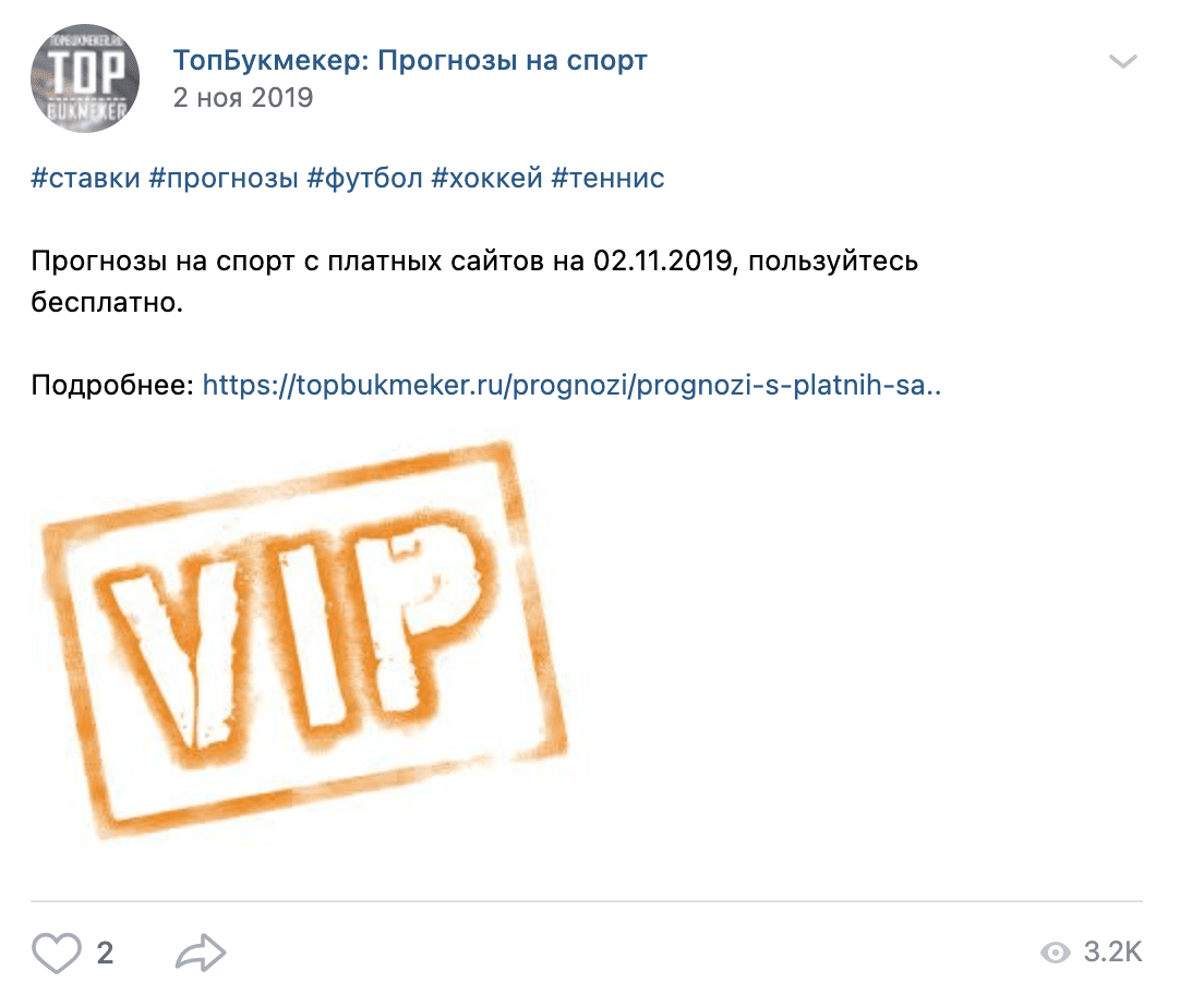 Прогноз от проекта Topbukmeker.ru(Топбукмекер.ру)