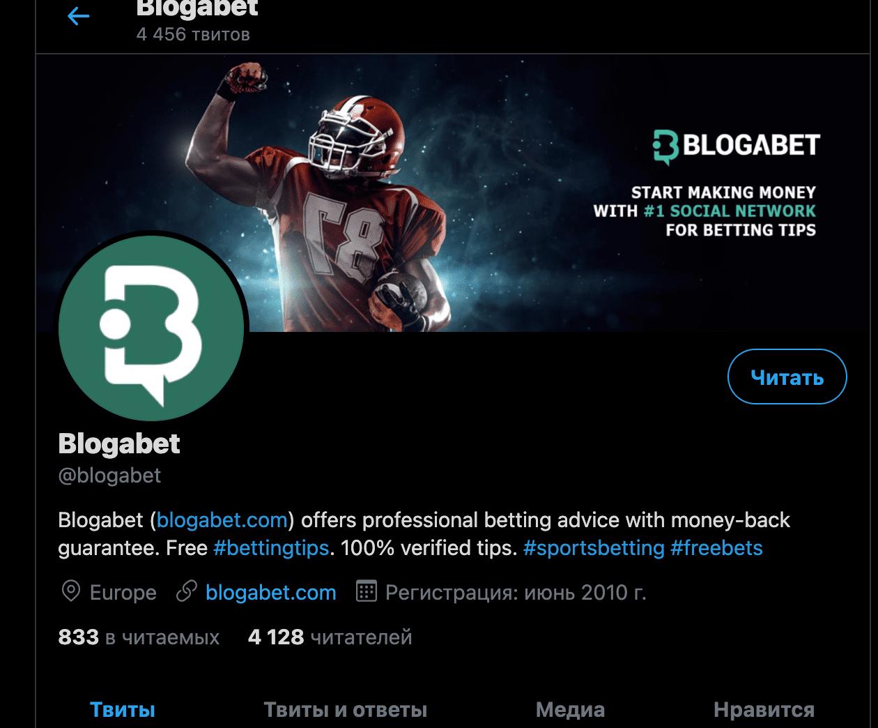 Твиттер аккаунт проекта Блогабет.ком(Blogabet)
