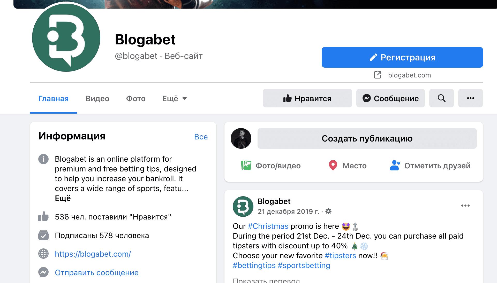 Фейсбук страница Блогабет.ком(Blogabet)