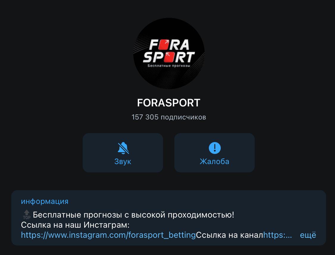 Телеграм канал ForaSport(Фора Спорт)