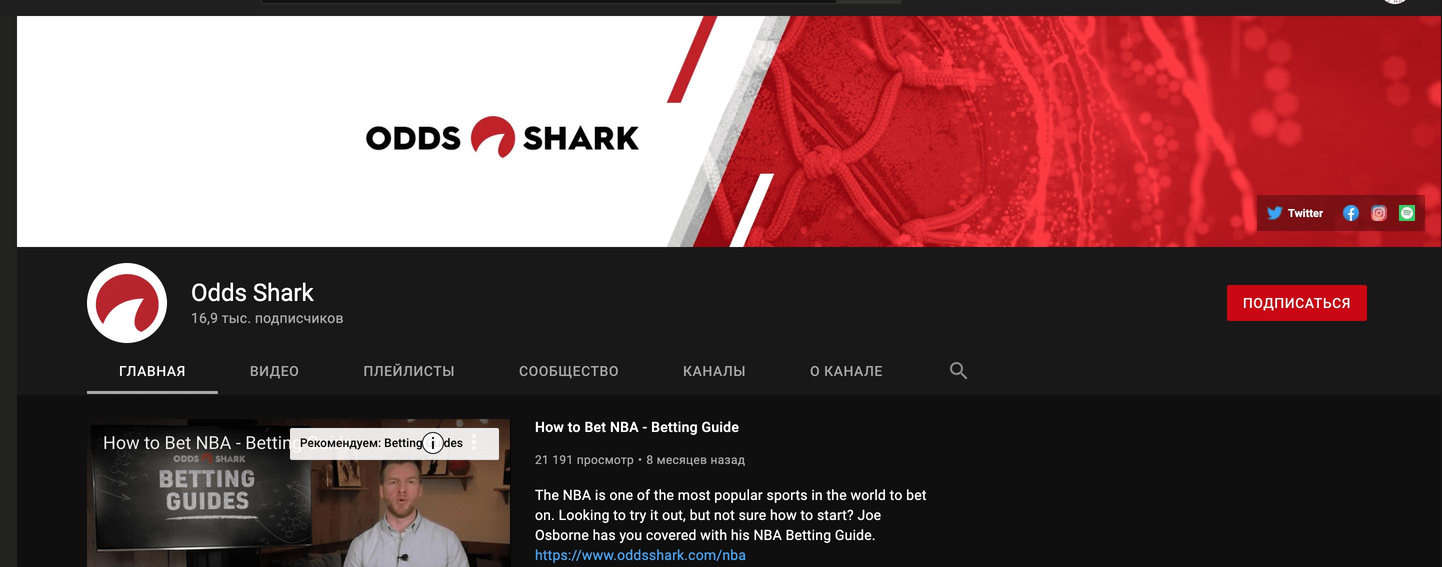 Ютуб канал Oddsshark.com