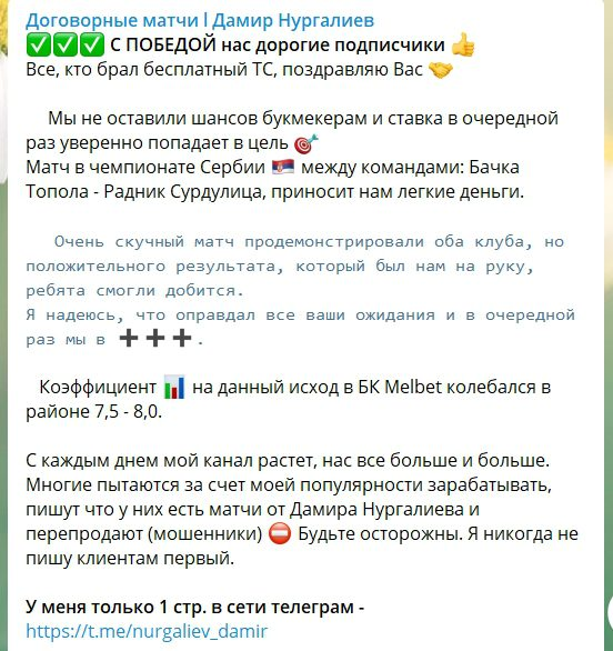 Статистика на канале Договорные матчи | Дамир Нургалиев