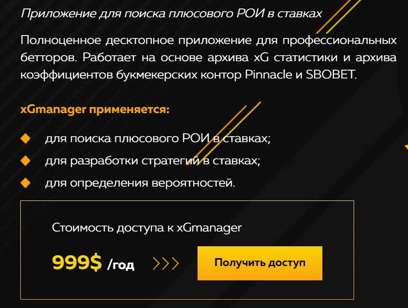 Стоимость услуг от Xscore