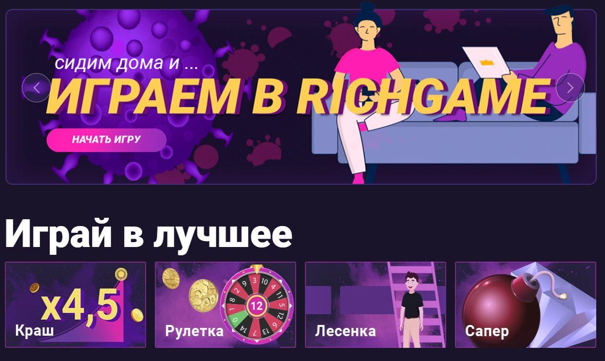 Игры от RichGame.Win
