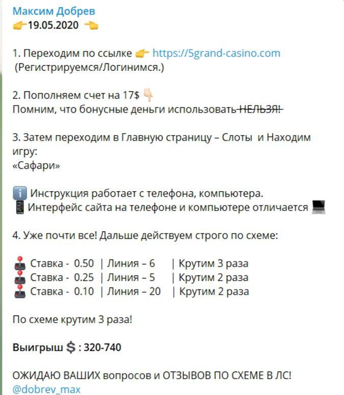 Схемы казино на канале Максим Добрев