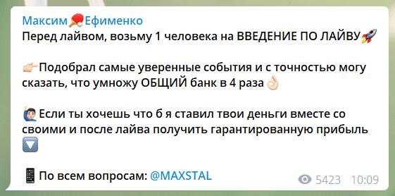 Раскрутка счета от Максима Ефименко