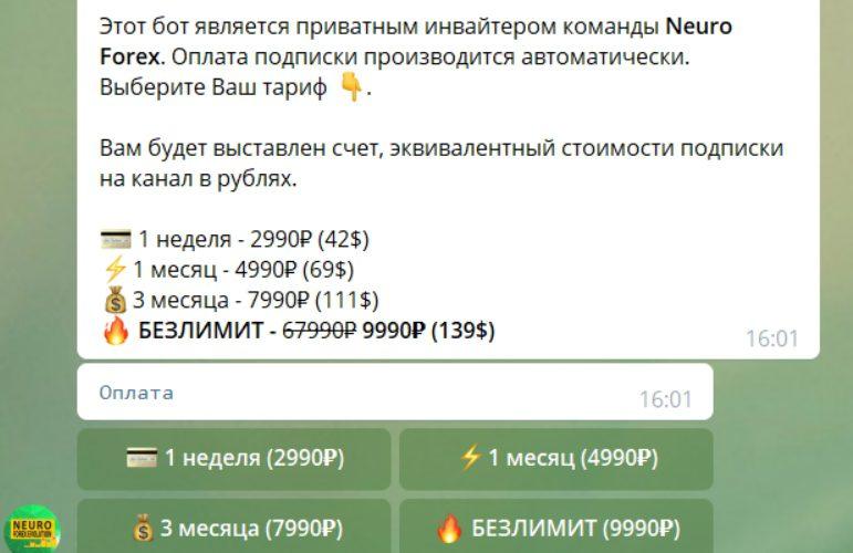 Стоимость услуг от Neuro Forex (Владислав Гилка)