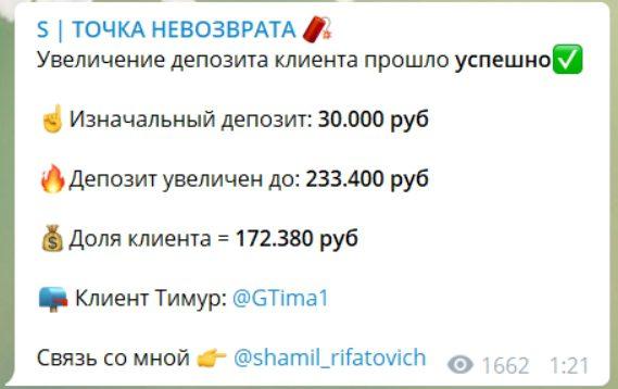 Раскрутка счета от Шамиля Рифатовича