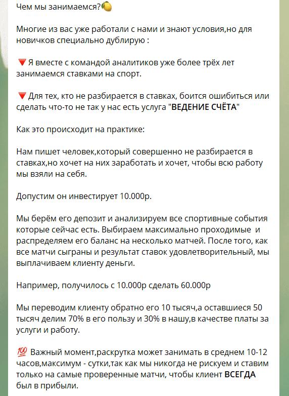 Катя Смирнова - раскрутка счета