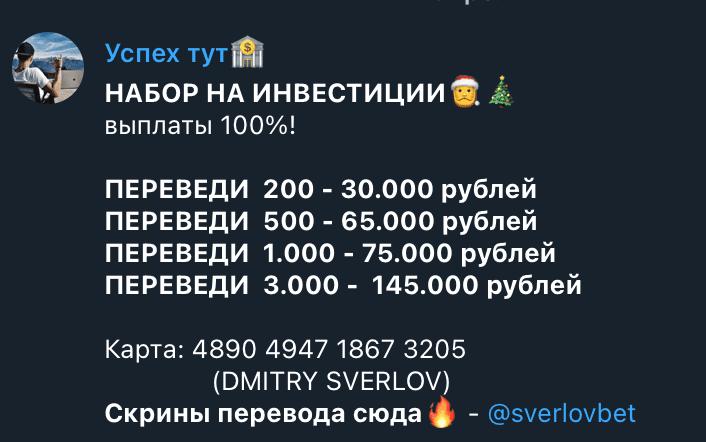 Пакеты инвестирования от телеграм канала Раздача денег(проект Алексея Юдова)
