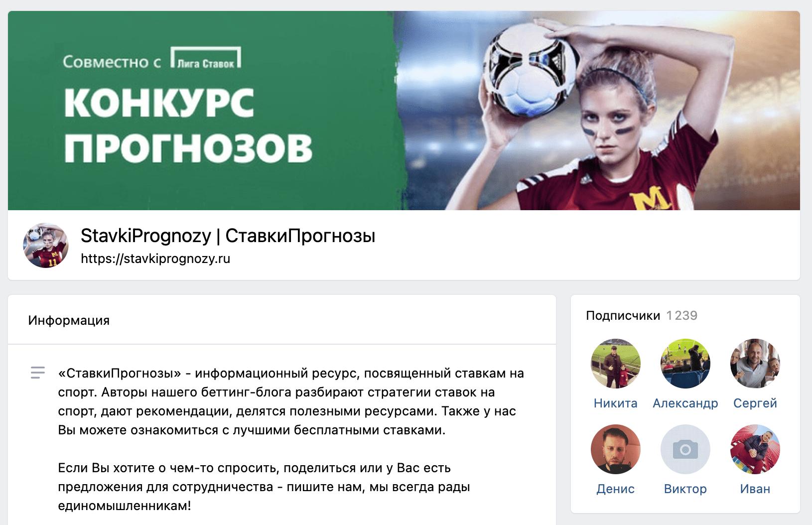 Группа ВК Cтавкипрогнозы.ру(StavkiPrognozy.ru)