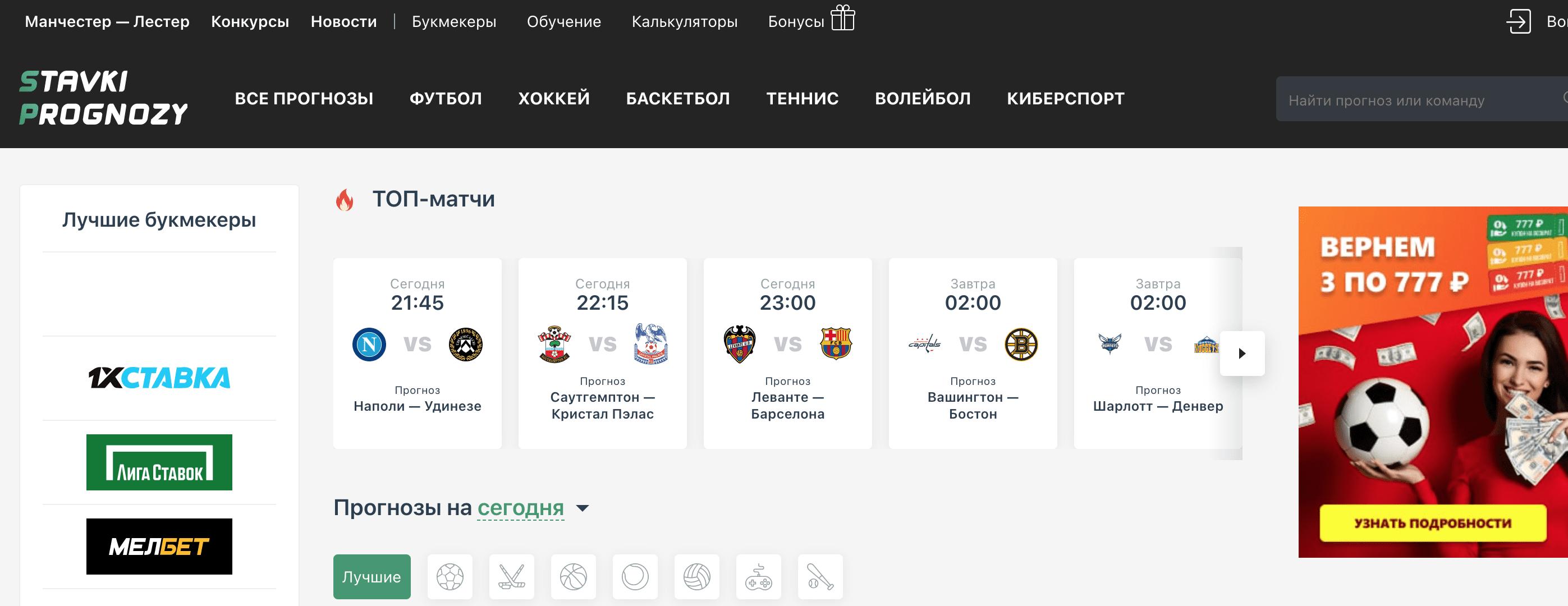 Главная страница сайта Cтавкипрогнозы.ру(StavkiPrognozy.ru)