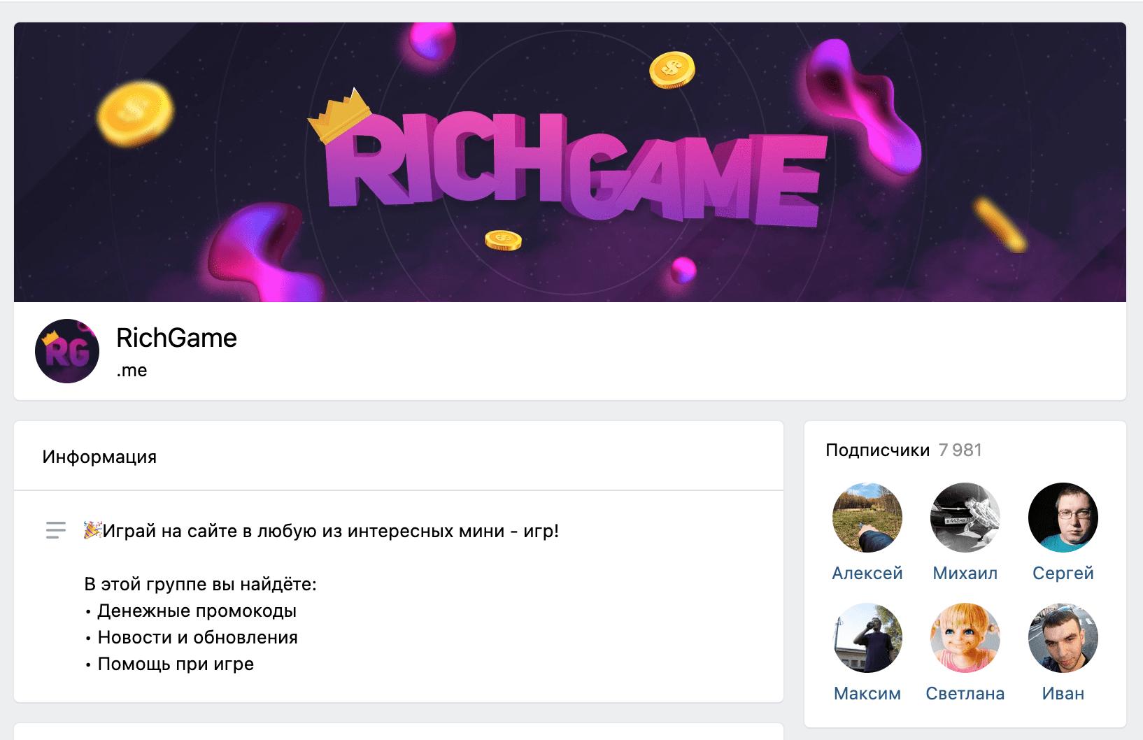Группа ВК Рич Гейм(Rich Game)