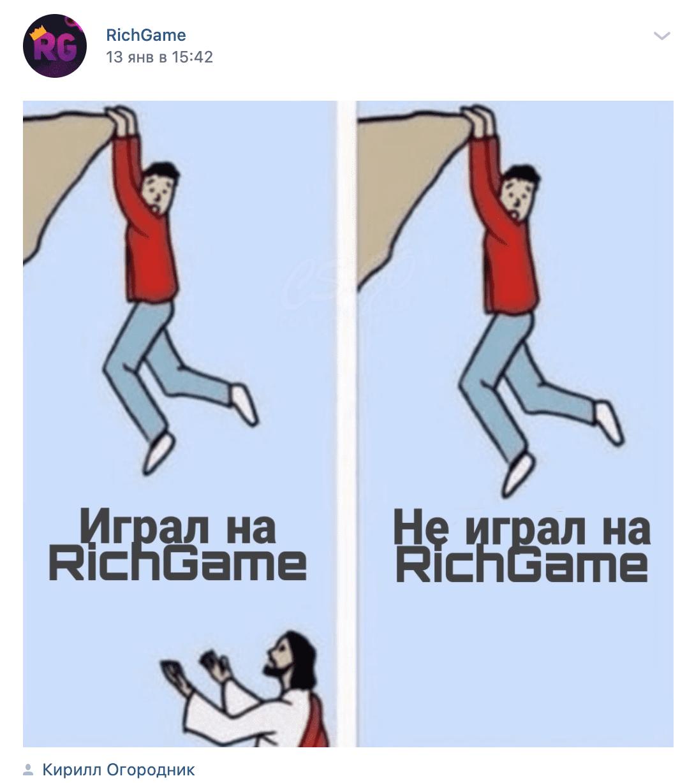 Пост в группе ВК Рич Гейм(Rich Game)