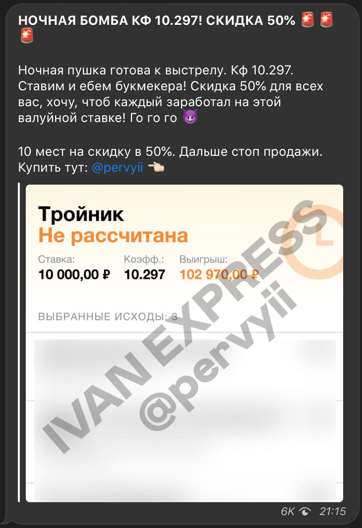 экспресс от телеграмм канала Ivan Express