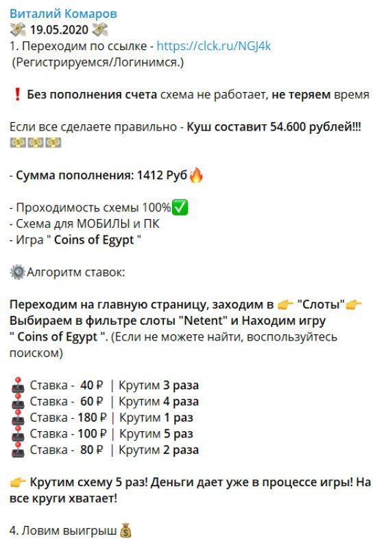 Схемы казино от Виталий Комаров