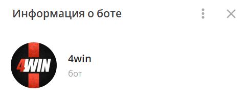4win отзывы о боте в телеграмм