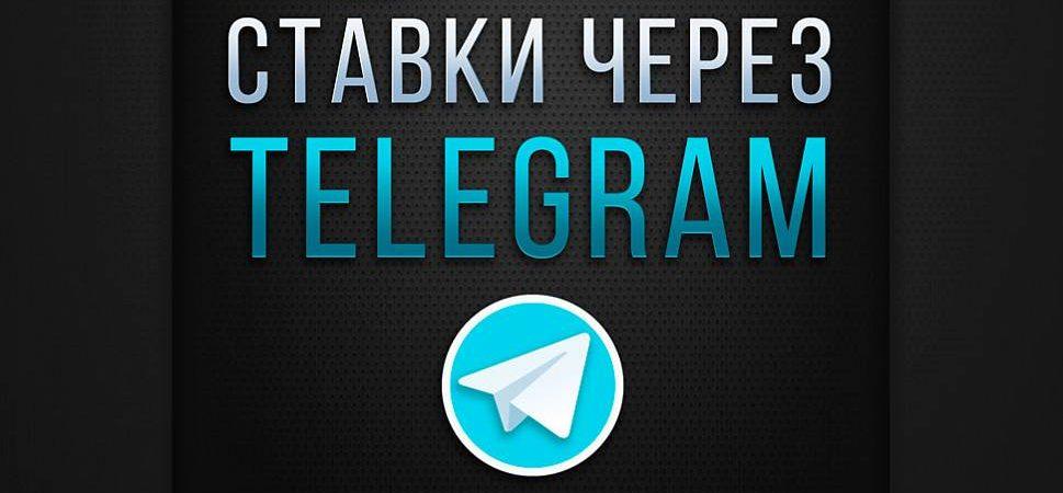 Ставки телеграмм