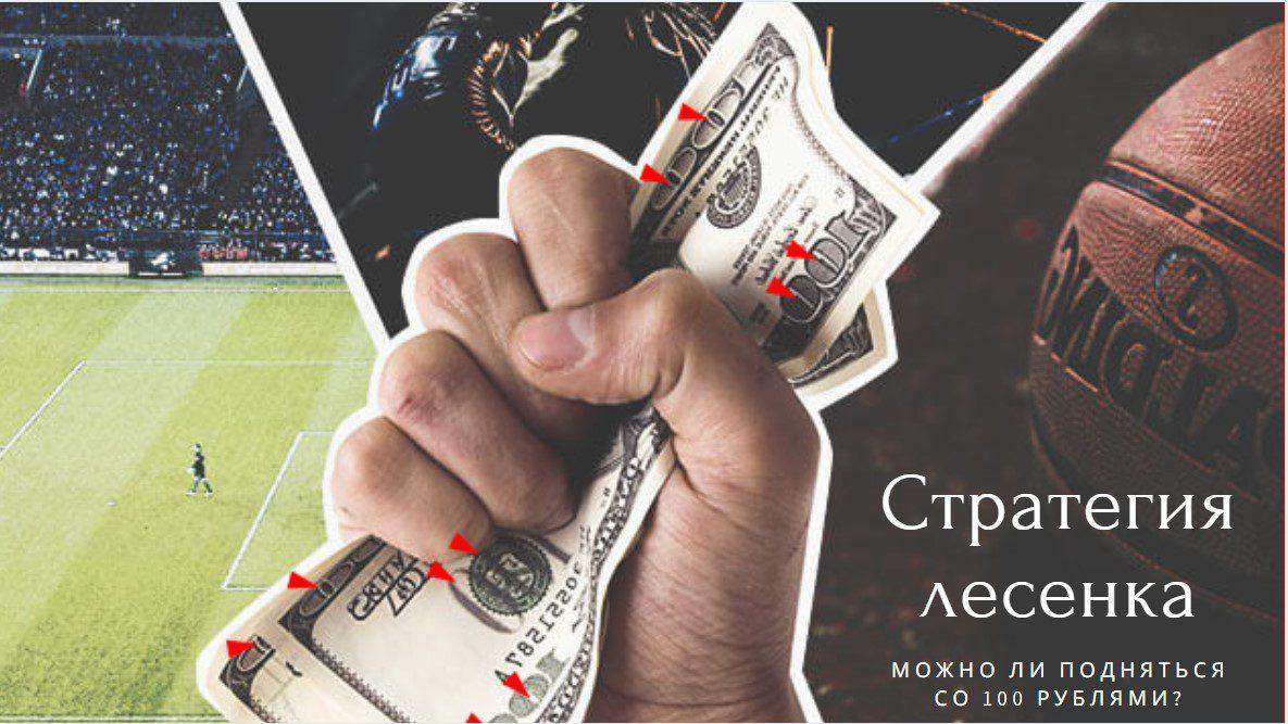 Сколько можно поднять, имея 100 рублей