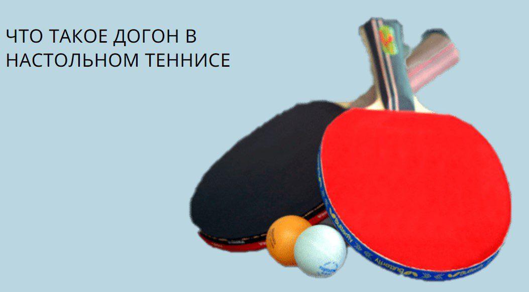что такое догон в настольном теннисе