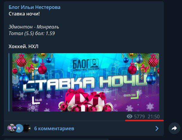 Блог Ильи Нестерова ставка
