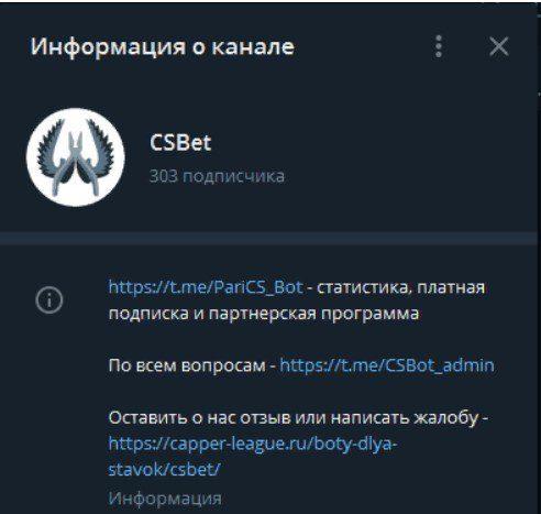 csbet инфортмация о канале