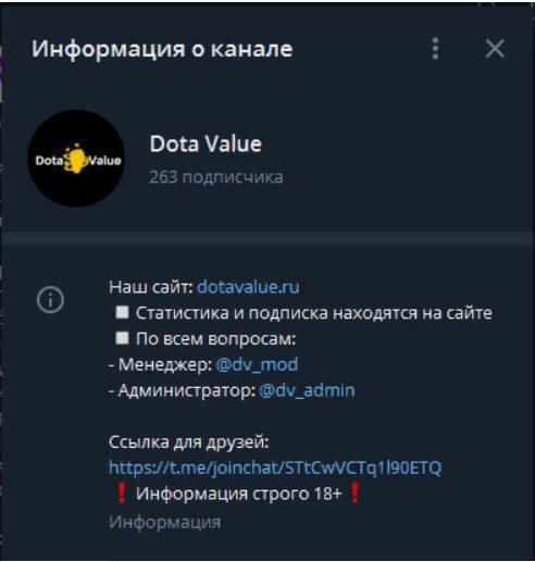 dota value информация о канале
