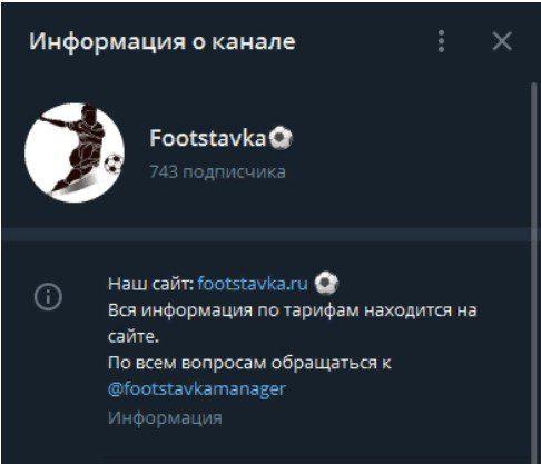 footstavka информация о телеграмм канале
