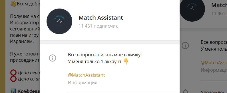 Match Assistant - телеграмм канал инсайдера