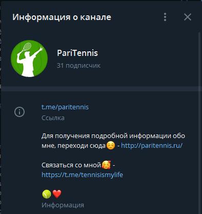 пари теннис информация о канале