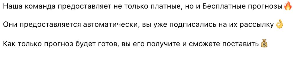 Подписка на бесплатные прогнозы телеграмм бота