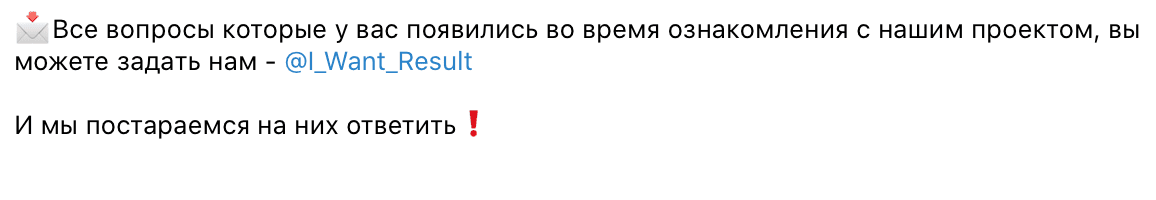 Телеграмм бот Вонт Резаулт