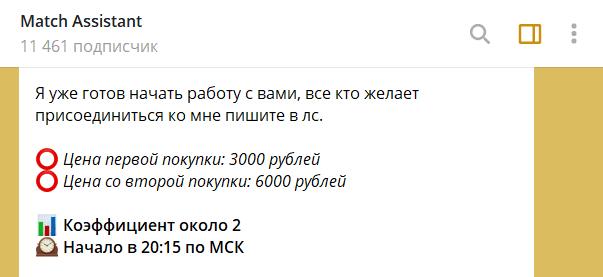 Стоимость информации от инсайдера Матч Ассистент