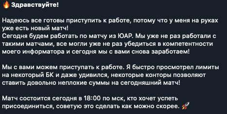 Превью Матча от Савана