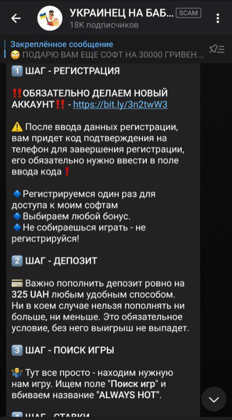 украинец на бабаках регистрация