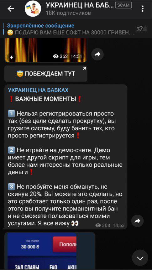 украинец на бабках о проекте